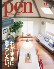 Pen(ペン) (2013年11/15号)