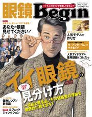 眼鏡Begin(ビギン) (Vol.15)