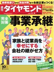 週刊ダイヤモンド (11/9号)