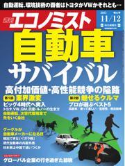 エコノミスト (2013年11月12日)