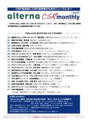 CSRmonthly (Vol.14)
