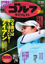 週刊ゴルフダイジェスト (2013/11/19号)