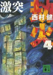 劫火(4) 激突