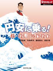 円安に乗る! 株・投信・外貨投資(週刊ダイヤモンド特集BOOKS(Vol.3))