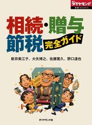 相続・贈与・節税 完全ガイド(週刊ダイヤモンド特集BOOKS(Vol.10))