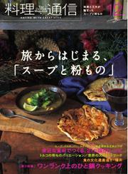 料理通信 (2013年12月号)