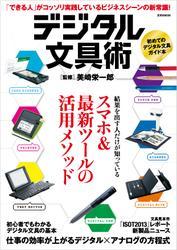 デジタル文具術 (2013/07/31)