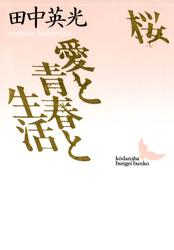 桜 愛と青春と生活