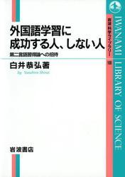 外国語学習に成功する人,しない人-第二言語習得論への招待