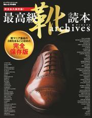 MEN'S EX特別編集 最高級靴読本 archives(アーカイブス) (2013/10/17)
