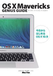 OS X Mavericks GENIUS GUIDE (Mac Fan(マックファン)2013年12月号特別付録冊子)