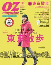 OZ magazine (オズマガジン) (2013年12月号)