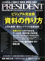 PRESIDENT(プレジデント) (2013年12.2号)