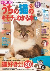 うちの猫のキモチがわかる本 (冬号2014年版)