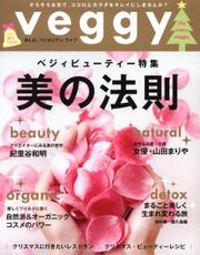 Veggy(ベジィ) (Vol.31)