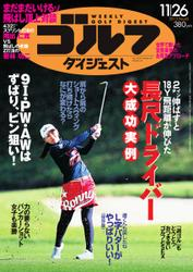 週刊ゴルフダイジェスト (2013/11/26号)