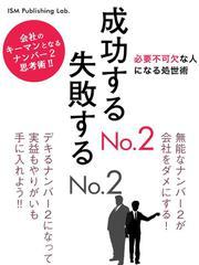成功するNo.2 失敗するNo.2