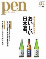 Pen(ペン) (2013年12/1号)