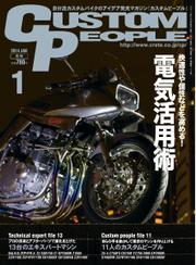 カスタムピープル (No.127)