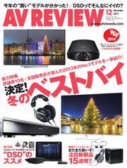 AVレビュー(AV REVIEW) (228号)