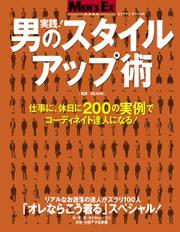 MEN'S EX特別編集 実践!男のスタイルアップ術 (2013/11/03)
