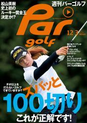 週刊パーゴルフ [ライト版] (2013/12/03号)