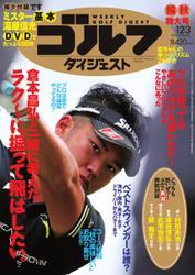 週刊ゴルフダイジェスト (2013/12/3号)