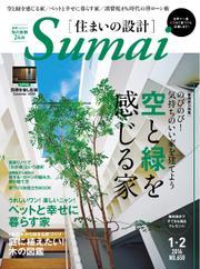 SUMAI no SEKKEI(住まいの設計) (2014年1・2月号)