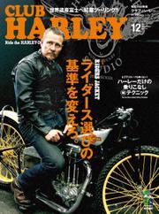 CLUB HARLEY(クラブハーレー) (Vol.161)