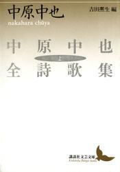 中原中也全詩歌集(上)