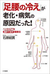 「足腰の冷え」が老化・病気の原因だった!