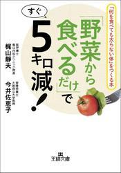「野菜から食べるだけ」ですぐ5キロ減!