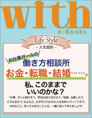 with e-Books お仕事ガールの働き方相談所