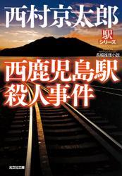 西鹿児島駅殺人事件~駅シリーズ~