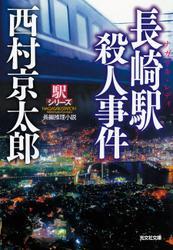 長崎駅(ナガサキ・レディ)殺人事件~駅シリーズ~