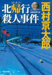 北帰行殺人事件~ミリオンセラー・シリーズ~