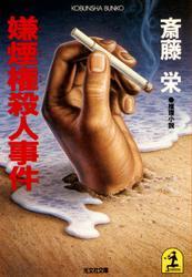 嫌煙権殺人事件