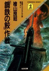 「鋼鉄の鮫」作戦