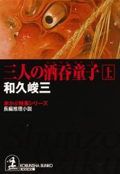 三人の酒呑童子(上・下合冊版)