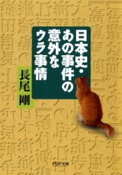 日本史・あの事件の意外なウラ事情