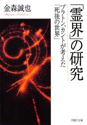 「霊界」の研究