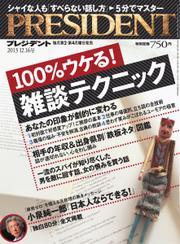 PRESIDENT(プレジデント) (2013年12.16号)