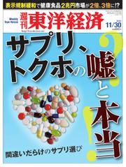 週刊東洋経済 (11月30日号)