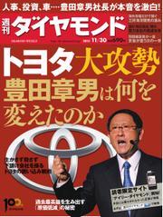 週刊ダイヤモンド (11/30号)