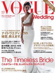 VOGUE Wedding(ヴォーグウェディング) (Vol.3)