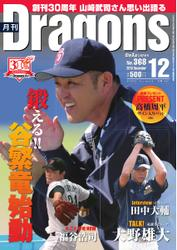 月刊 Dragons ドラゴンズ (12月号)