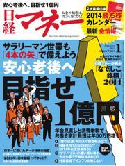 日経マネー (2014年1月号)