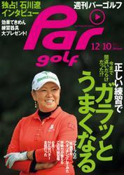 週刊パーゴルフ [ライト版] (2013/12/10号)