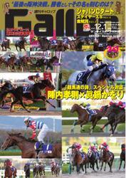 週刊Gallop(ギャロップ) (12月1日号)