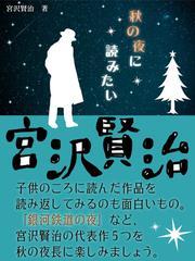 秋の夜に読みたい宮沢賢治 「銀河鉄道の夜」「雪渡り」「雨ニモマケズ」